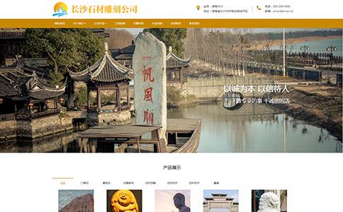 大理石雕刻企業網站模板,大理石雕刻企業網頁模板,大理石雕刻企業響應式模板