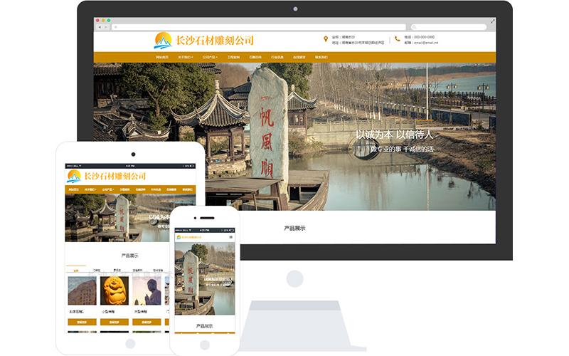 大理石雕刻企业网站模板,大理石雕刻企业网页模板,大理石雕刻企业响应式模板