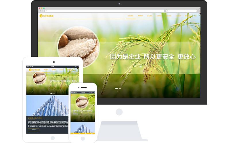 農業種植基地網站模板,農業種植基地網頁模板,農業種植基地響應式模板