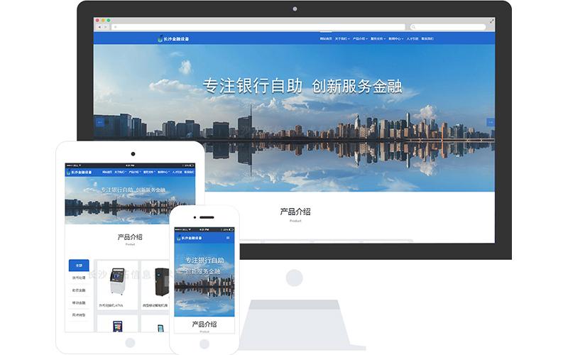 金融設備公司網站模板-金融設備公司網頁模板|響應式模板|網站制作|網站建站