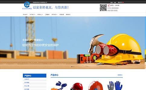 防護服企業網站模板,防護服企業網頁模板,防護服企業響應式模板
