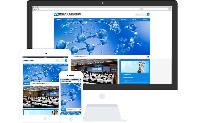 国家重点实验室网站模板,国家重点实验室网页模板,国家重点实验室响应式模板