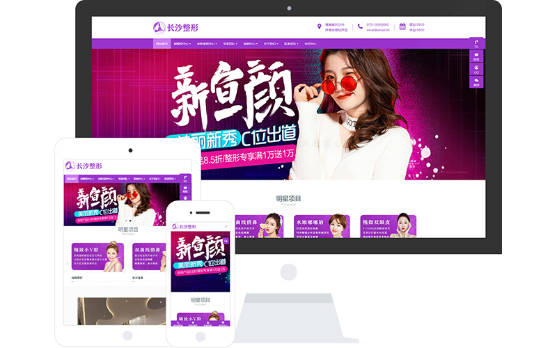 医疗整形机构网站模板,医疗整形机构网页模板,响应式模板,网站制作,网站建设