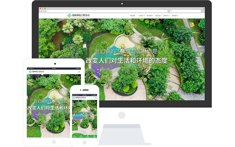 园林绿化公司网站模板,园林绿化公司网页模板,园林绿化公司响应式网站模板