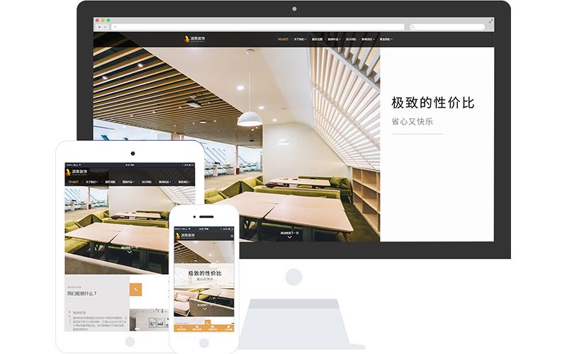公司装修设计网站模板,公司装修设计网页模板,公司装修设计响应式网站模板