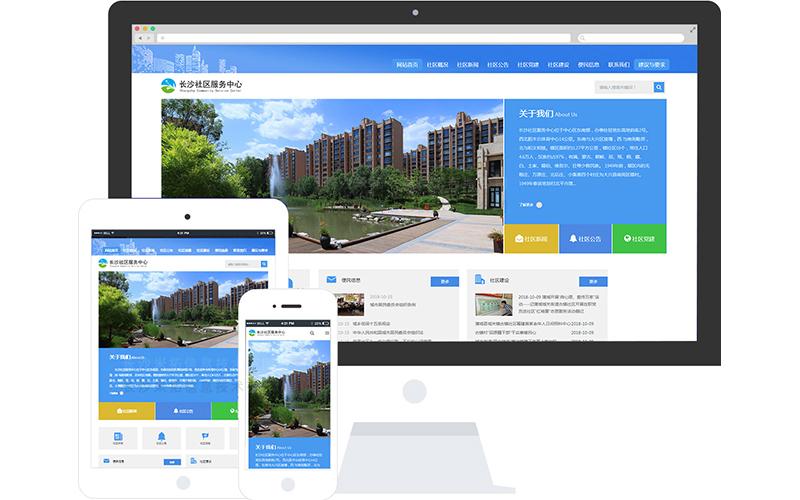 社区服务中心网站模板,社区服务中心网页模板,社区服务中心响应式网站模板