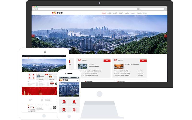 市人民政府网站模板,市人民政府网页模板,市人民政府响应式网站模板