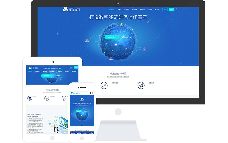 区块链技术企业网站模板,区块链技术企业网页模板,区块链技术企业响应式网站模板
