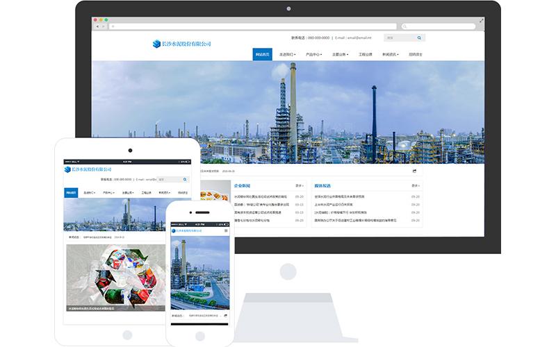 水泥企业网站模板,水泥企业网页模板,水泥企业响应式网站模板