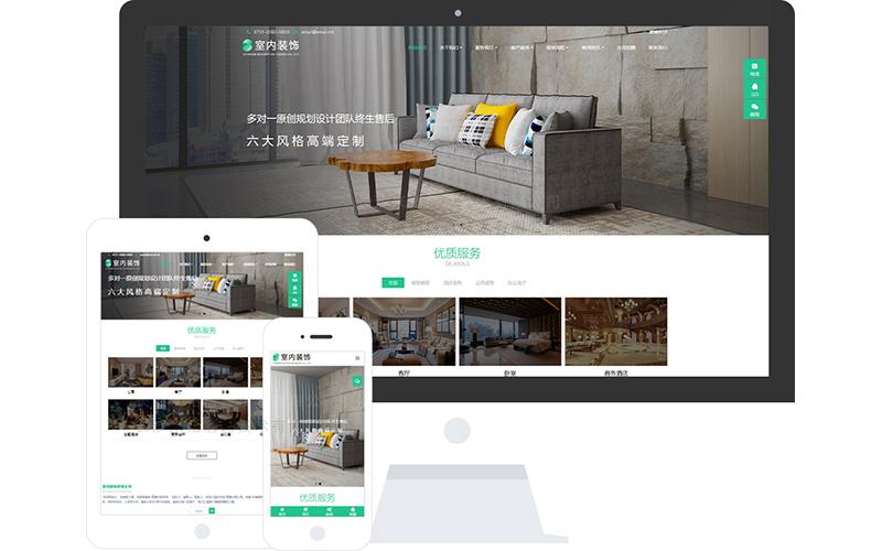 室内装潢设计公司网站模板,室内装潢设计公司网页模板,室内装潢设计公司响应式网站模板