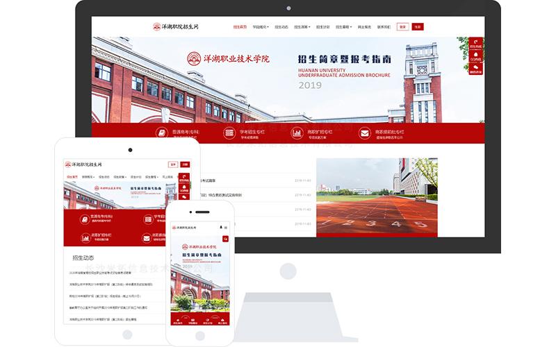 招生信息网站模板,招生信息网页模板,招生信息响应式网站模板