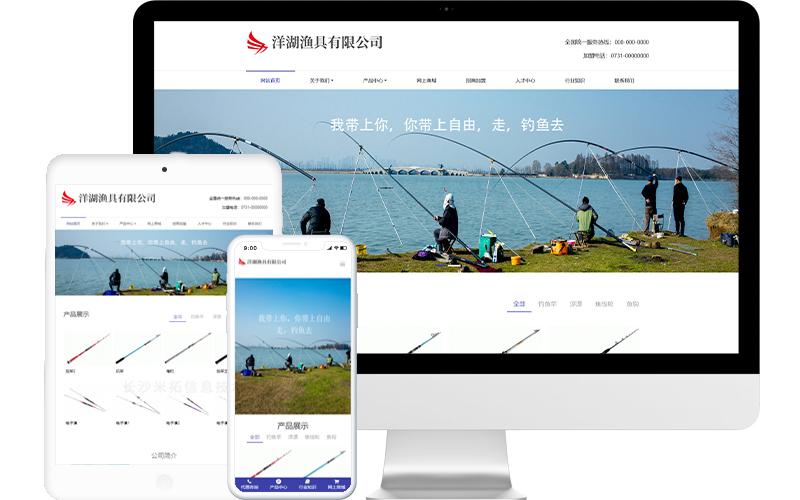 渔具吊具制作公司网站模板,渔具吊具制作公司网页模板,渔具吊具制作公司响应式网站模板