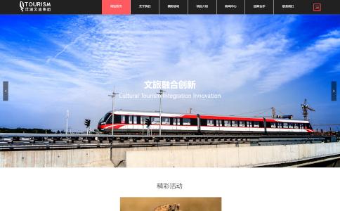 文化旅游发展集团公司网站模板整站源码-MetInfo响应式网页设计制作
