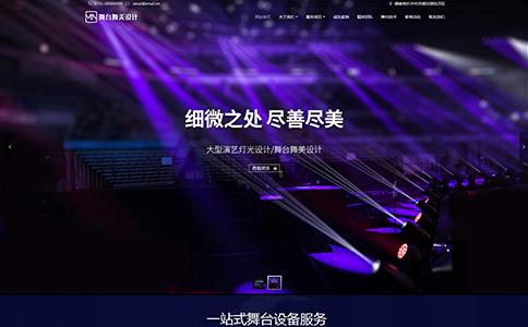 舞台舞美设计公司网站模板整站源码-MetInfo响应式网页设计制作