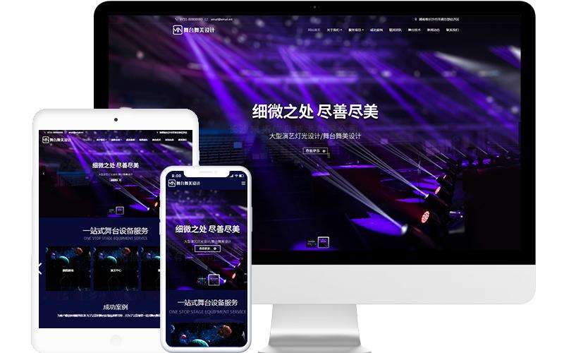 舞台舞美设计公司网站模板,舞台舞美设计公司网页模板,舞台舞美设计公司响应式网站模板