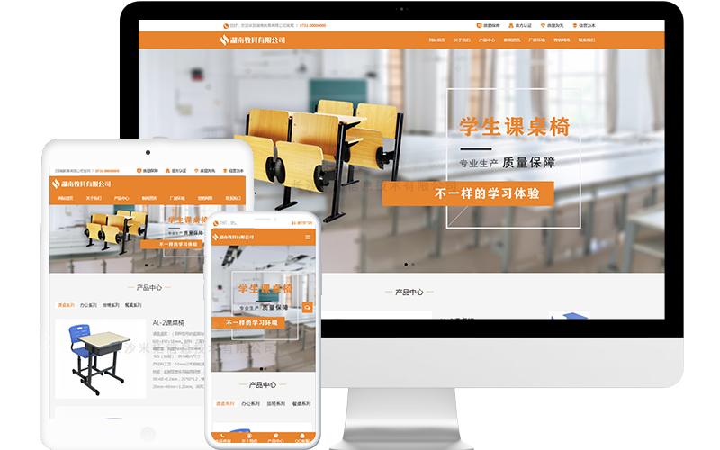课桌椅校具公司网站模板,课桌椅校具公司网页模板,课桌椅校具公司响应式网站模板