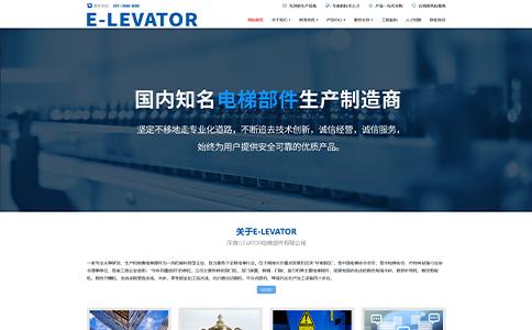 电梯部件公司网站模板整站源码-MetInfo响应式网页设计制作