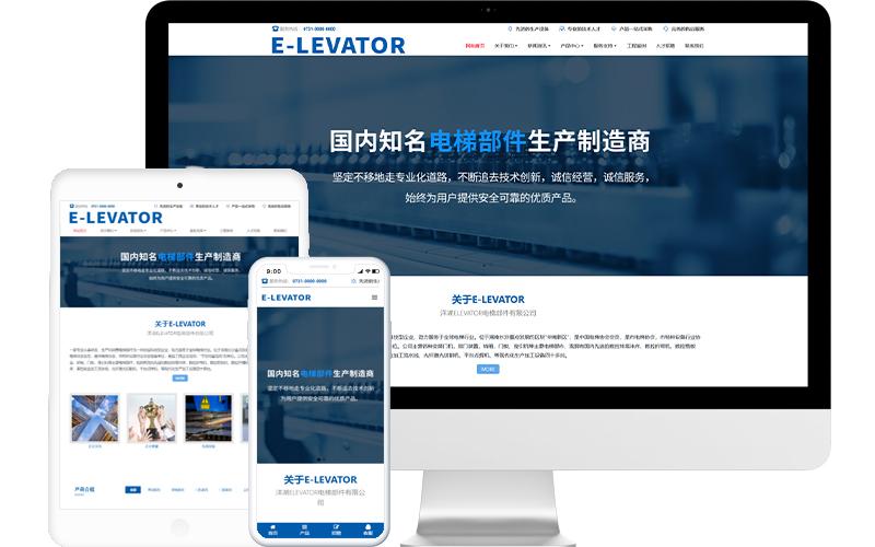 电梯配件公司网站模板,电梯配件公司网页模板,电梯配件公司响应式网站模板