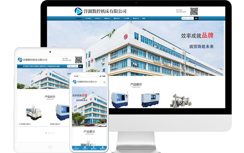 数控车床厂网站模板,数控车床厂网页模板,数控车床厂响应式网站模板