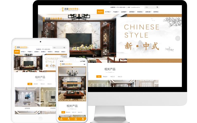 背景墙定制加盟企业网站模板,背景墙定制加盟企业网页模板,背景墙定制加盟企业响应式网站模板