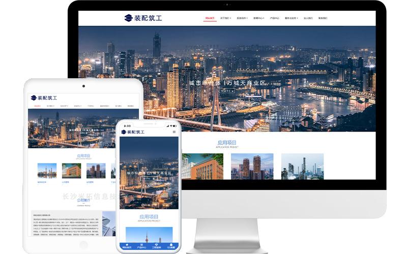 预制装配建筑工程公司网站模板,预制装配建筑工程公司网页模板,预制装配建筑工程公司响应式网站模板