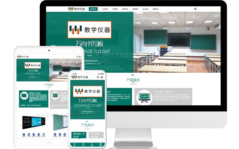 教学仪器设备公司网站模板整站源码-MetInfo响应式网页设计制作