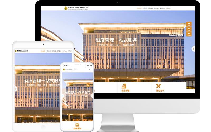 酒店管理服务机构网站模板,酒店管理服务机构网页模板,酒店管理服务机构响应式网站模板
