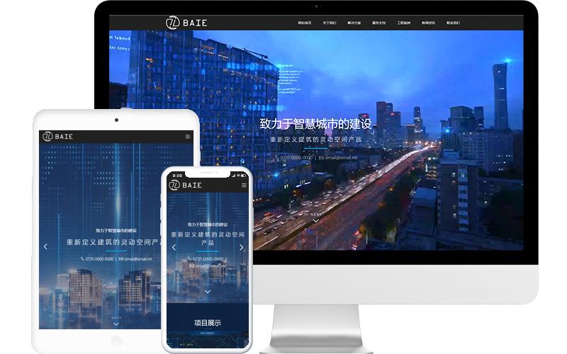 建筑智能化集成公司网站模板,建筑智能化集成公司网页模板,建筑智能化集成公司响应式网站模板