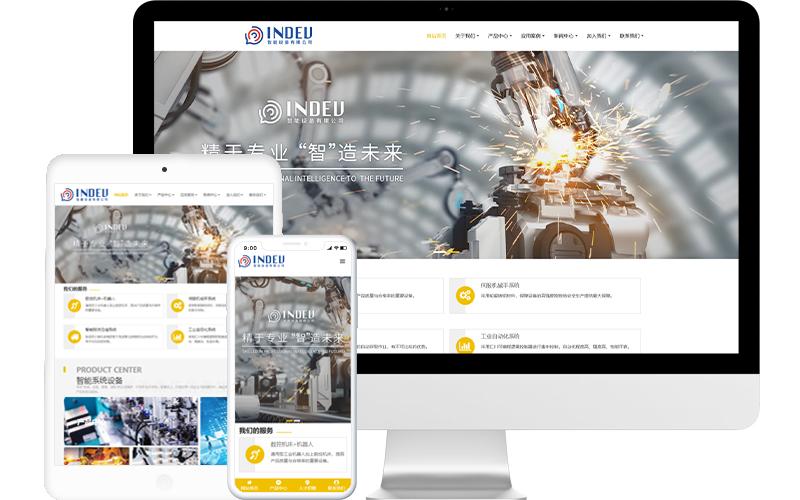 智能设备公司网站模板,智能设备公司网页模板,智能设备公司响应式网站模板
