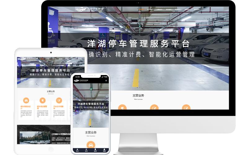 停车场经营管理公司网站模板,停车场经营管理公司网页模板,停车场经营管理公司响应式网站模板