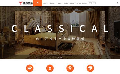 墻紙墻布生產企業網站模板整站源碼-MetInfo響應式網頁設計制作