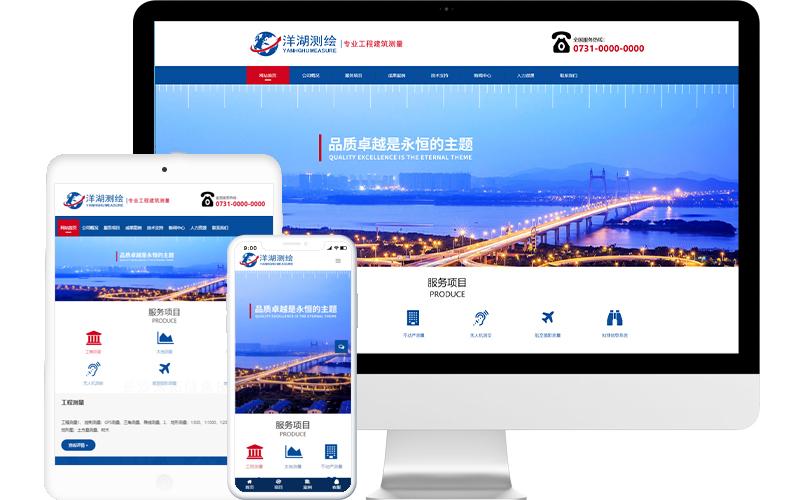 工程測繪技術公司網站模板整站源碼-MetInfo響應式網頁設計制作