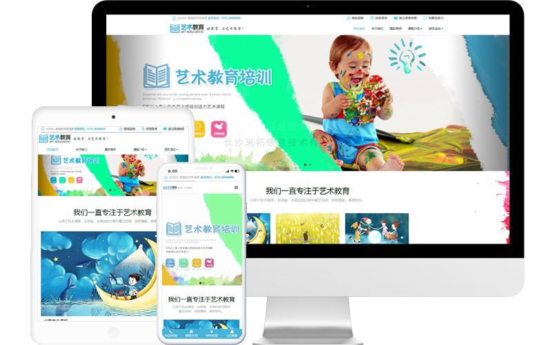 藝術教育學校網站模板整站源碼-MetInfo響應式網頁設計制作