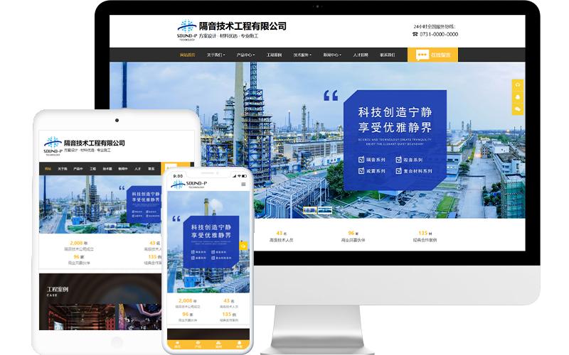噪音治理公司網站模板整站源碼-MetInfo響應式網頁設計制作