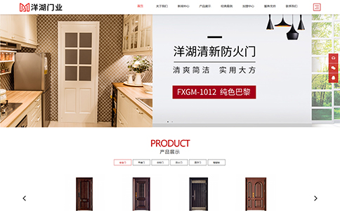 非標門生產廠家網站模板整站源碼-MetInfo響應式網頁設計制作