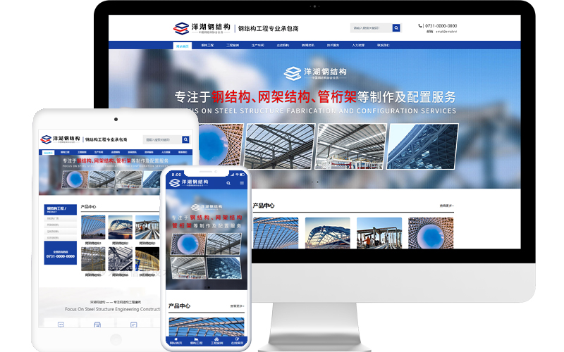 鋼結構工程企業網站模板整站源碼-MetInfo響應式網頁設計制作