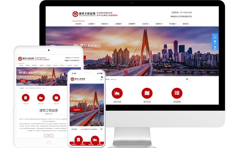 建筑工程监理公司网站模板整站源码-MetInfo响应式网辉煌彩票app页设计制作