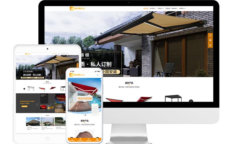 雨棚公司网站模板整站源码-MetInfo响应式网页设计制作