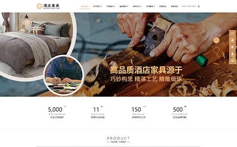 酒店家具万人彩软件定制网站模板整站源码-MetInfo响应式网页设计制作