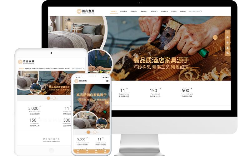 酒店家具定制网站模板整站源码万人彩软件-MetInfo响应式网页设计制作