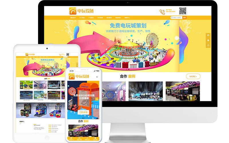 电玩游戏机制作企业网站模板整站源码-MetInfo响应式网页设计制作