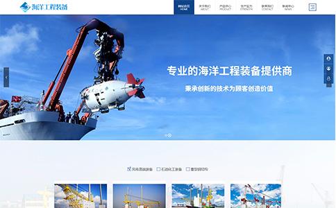 海工装备制造企业网站?模板整站源码-MetInfo响应式网页设计制作
