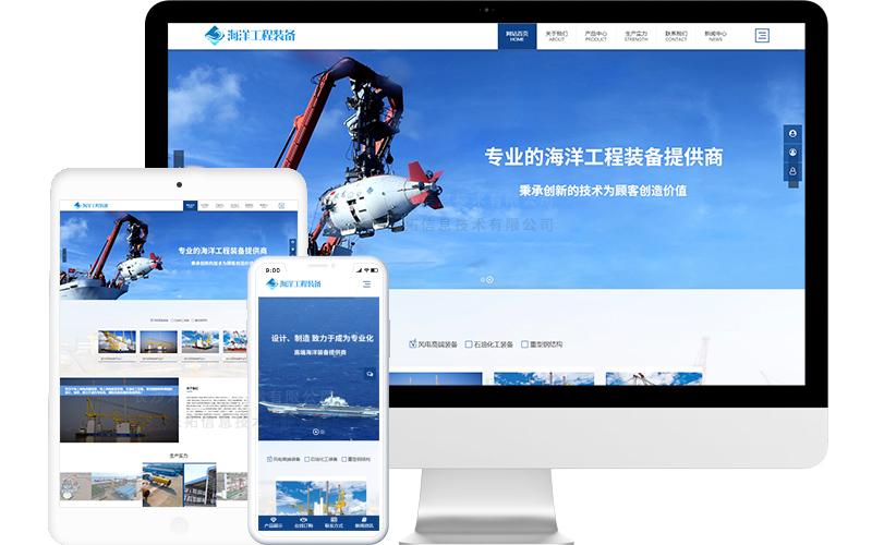 海工装备制造企业网站模板,海工装备制造企业网页模板,海工装备制造企业响应式网站模板