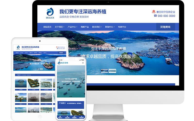 海洋養殖科技企業網站模板,海洋養殖科技企業網頁模板,海洋養殖科技企業響應式網站模板