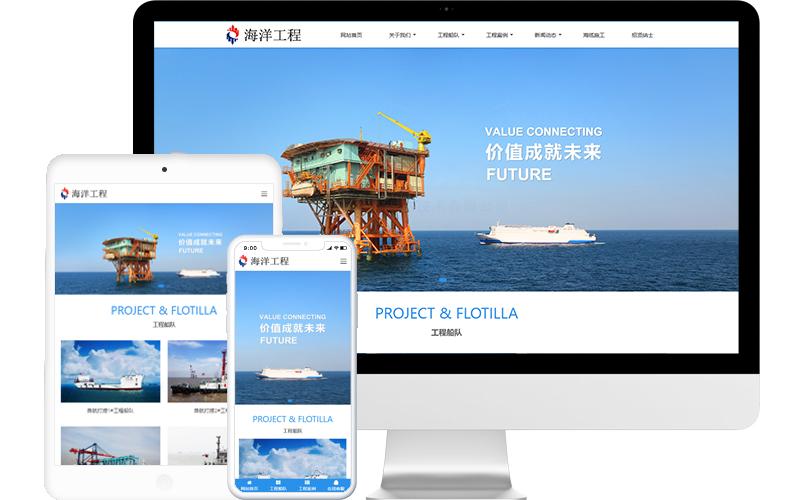 船舶打撈工程公司網站模板,船舶打撈工程公司網頁模板,船舶打撈工程公司響應式網站模板