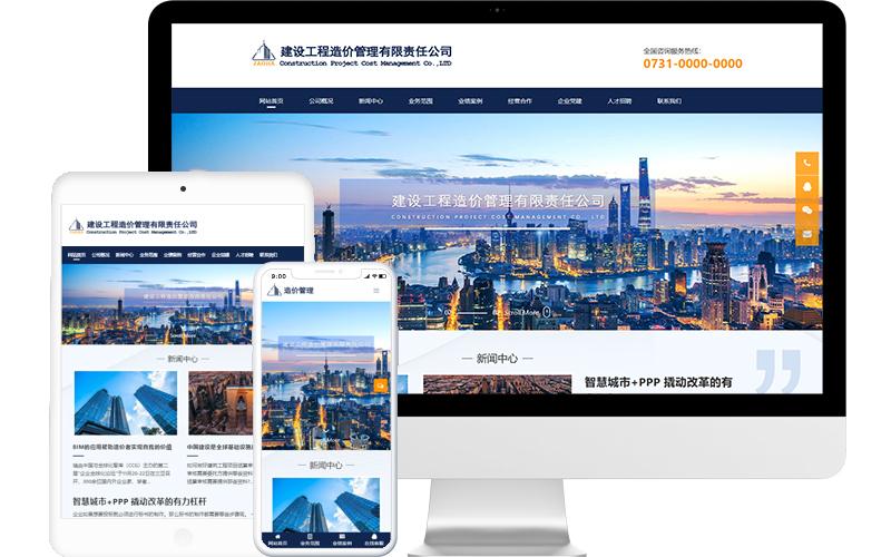 建設工程造價管理公司網站模板,建設工程造價管理公司網頁模板,建設工程造價管理公司響應式網站模板