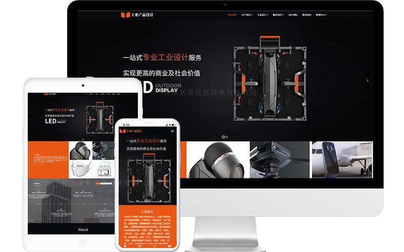 產品外觀機構設計公司網站模板,產品外觀機構設計公司網頁模板,產品外觀機構設計公司響應式網站模板