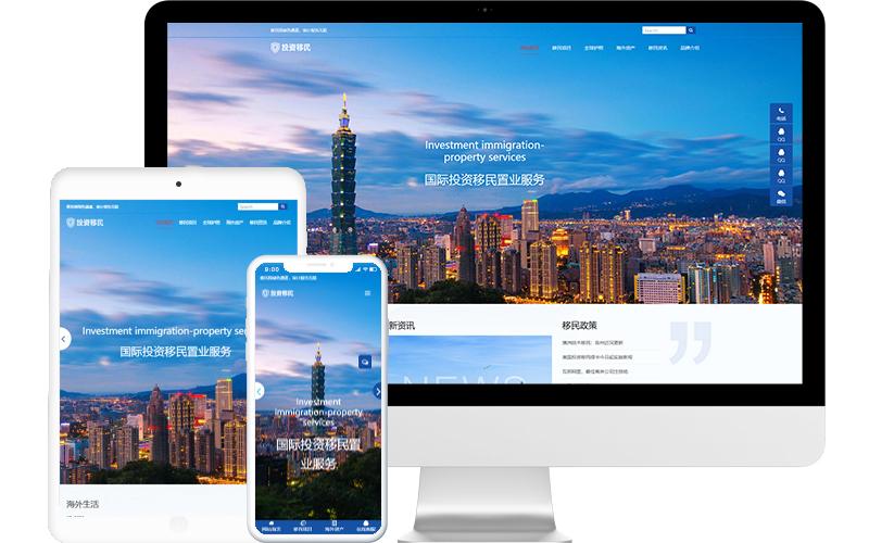 出入境服務有限公司網站模板,出入境服務有限公司網頁模板,出入境服務有限公司響應式網站模板