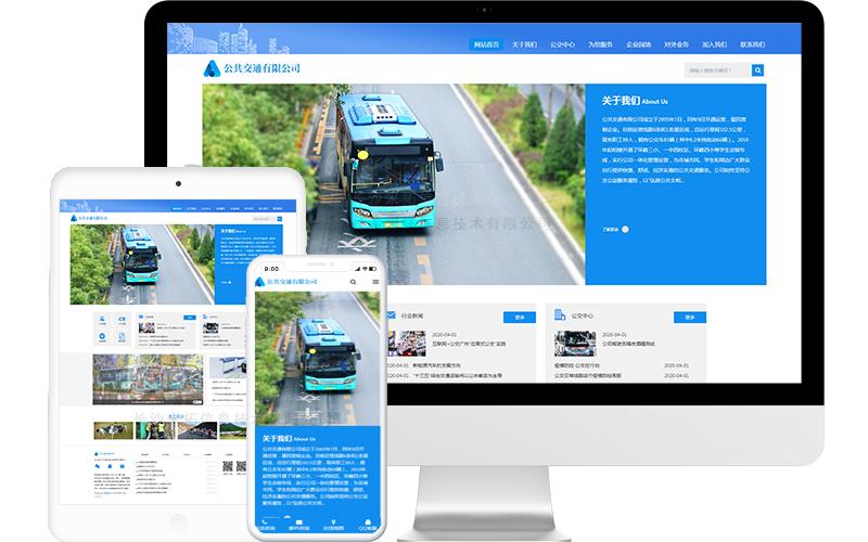 公交公司網站模板,公交公司網頁模板,公交公司響應式網站模板