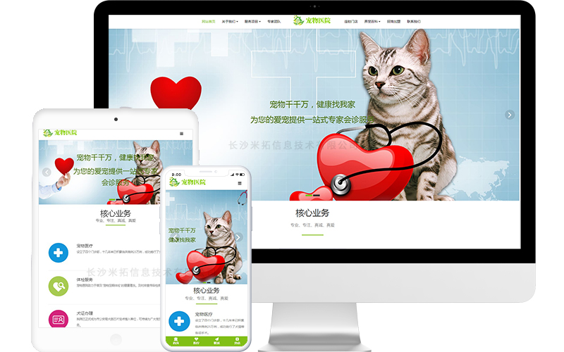 寵物醫院網站模板,寵物醫院網頁模板,寵物醫院響應式網站模板